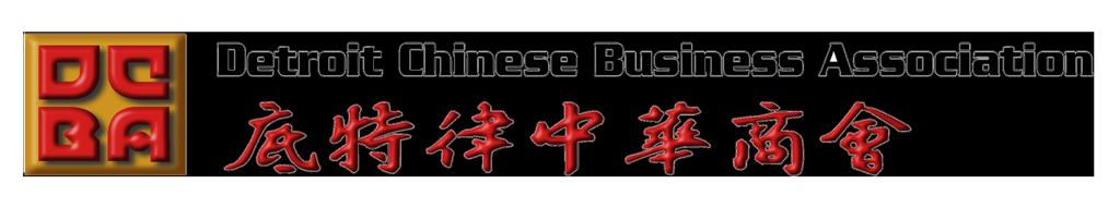 Detroit Chinese Business Association